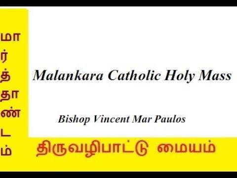 Malankara Mass by Bishop Vincent Mar Paulos