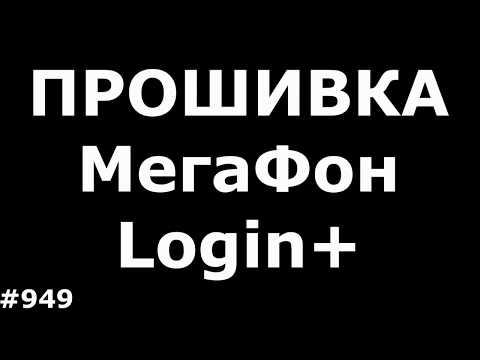 Прошивка и Разблокировка МегаФон Login+ MFLoginPh