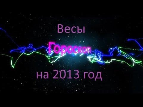 гороскоп весов на 2013 год