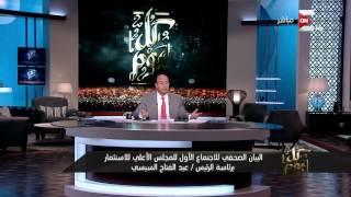 كل يوم: البيان الصحفي للإجتماع الأول للمجلس الأعلى للاستثمار برئاسة الرئيس السيسي