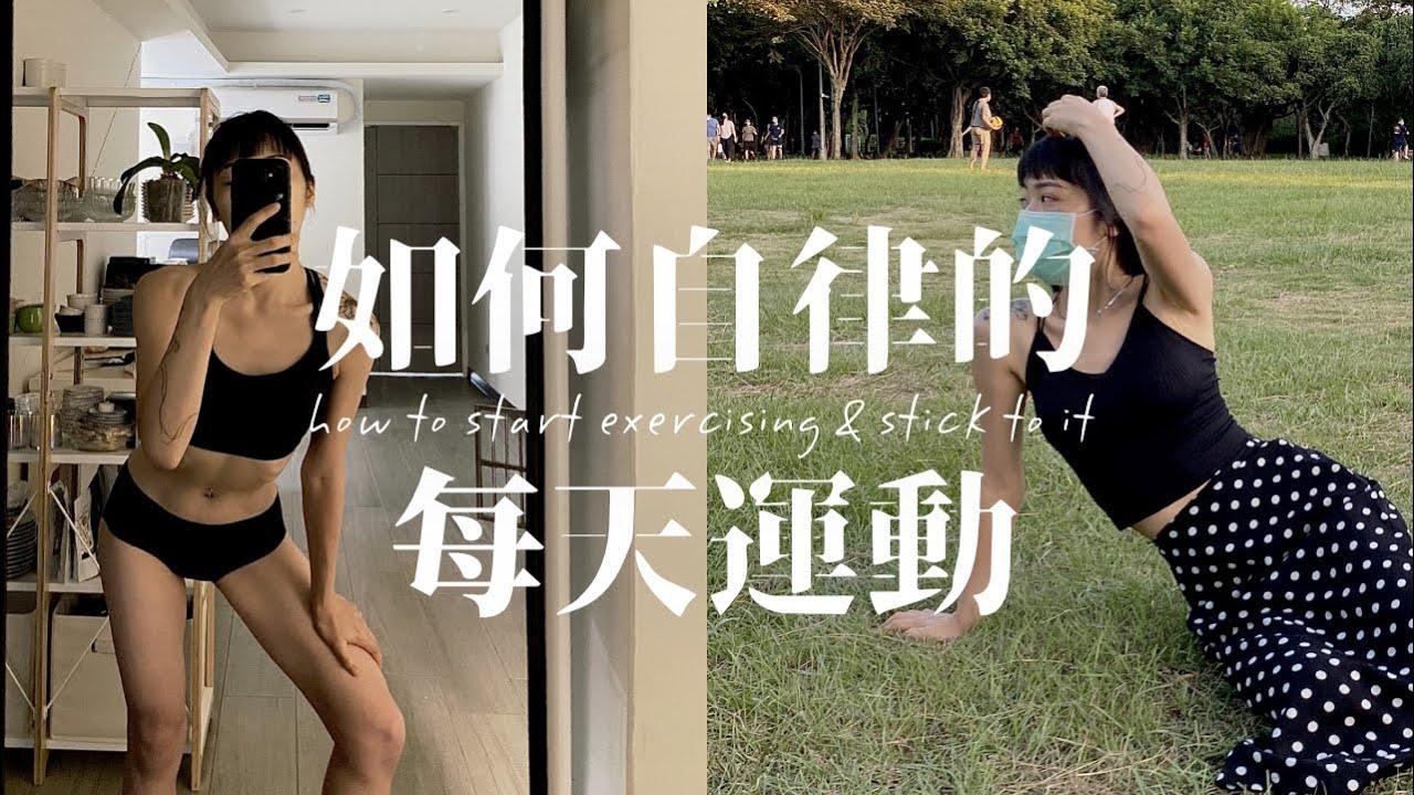 如何自律的每天運動|how to start exercising & stick to it(ENG)