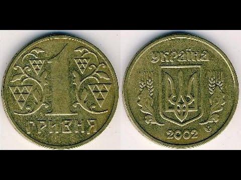 1 гривня монета 2002 стоимость 5000 купюра 1997 года