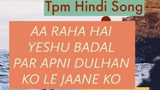 tpm cristian hindi song /aa raha hai