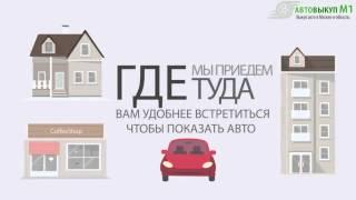 Автовыкуп М1 - Срочный выкуп авто в Москве и области(, 2016-04-15T11:33:22.000Z)