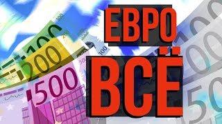 Банки Закрывают Евро Вклады