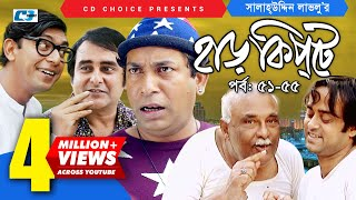 Download Video Harkipte | Episode 51-55 | Bangla Comedy Natok | Mosharaf Karim | Chanchal | Shamim Jaman MP3 3GP MP4