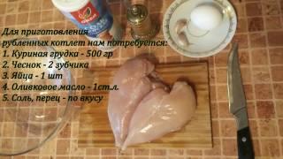 Рубленные котлеты пп из куриной грудки. Правильное питание.