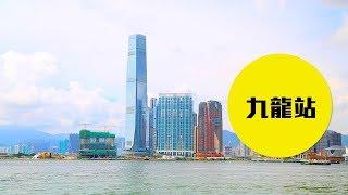 Publication Date: 2018-08-20 | Video Title: 【九龍站】香港最火紅的商往黃金圈
