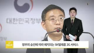 SKT 2G 서비스 폐지,  011-017 고객 항소 패소 [이슈체크]