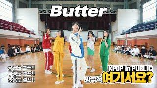 [방구석 여기서요?] 방탄소년단 BTS - Butter (Girls ver.)   커버댄스 Dance Cover
