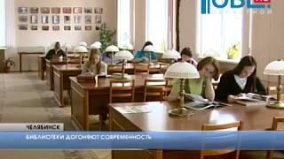 Библиотечный ребрендинг: Челябинск: Библиотеки догоняют современность