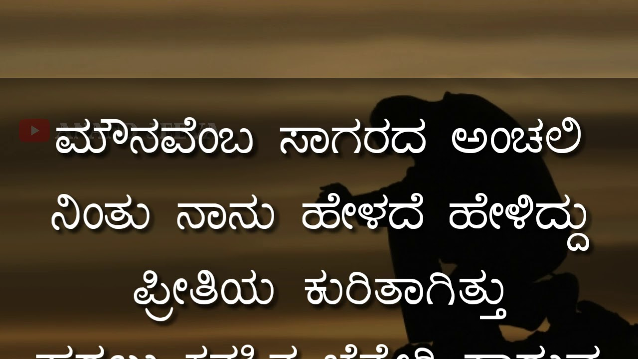 Kannada Love Quotes Kannada Sad Love Quotes Kannada Whatsapp