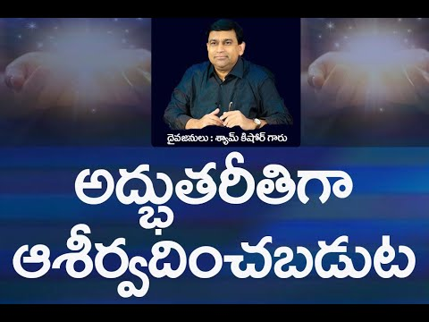Supernaturally Blessed #15068 Sermon By K Shyam Kishore JCNM ( August 9th 08 2015 )