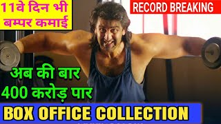 Sanju 11th Day Box Office Collection | Sanju Box Office Report | Sanju Box Office Collection Day 11