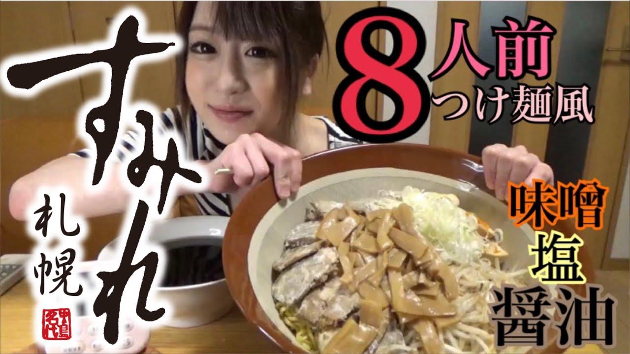 【大食い】地元札幌すみれのラーメン8人前をすり鉢つけ麺風にして全味食べてみた【デカ盛り】