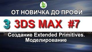 7. Создание Extended Primitives. Моделирование. Уроки. Обучение. Интерьер. 3ds max.