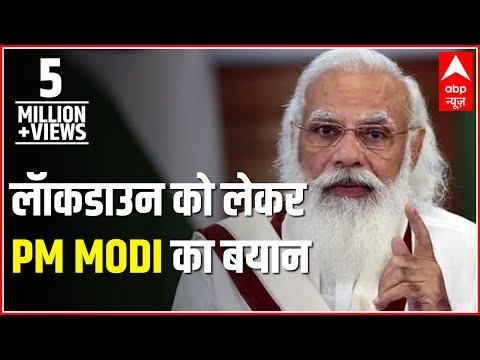 PM Narendra Modi SPEAKS ON second lockdown in India | क्या लॉकडाउन फिर से लगेगा?