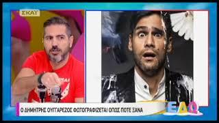 Δημήτρης Ουγγαρέζος: Η παρεξήγηση με την Ντορέττα Παπαδημητρίου και η απάντηση της παρουσιάστριας!