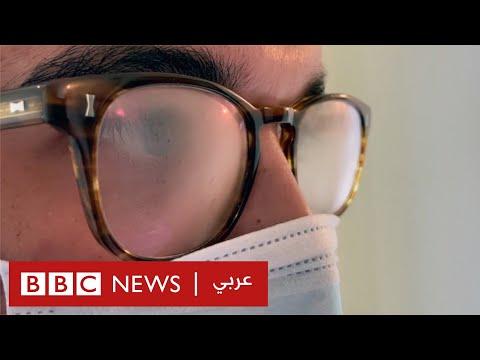 كيف ترتدي النظارة والكمامة معا؟