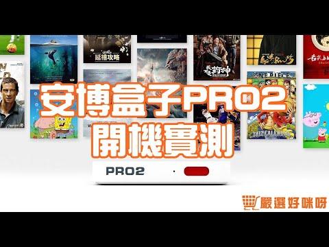[嚴選介紹]2019最新款安博盒子pro2 x950 台灣版開機實測