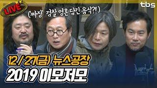 [12/27]김영우,주진우,한준희,황교익,제니스│김어준의 뉴스공장