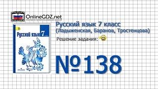 Задание № 138 — Русский язык 7 класс (Ладыженская, Баранов, Тростенцова)