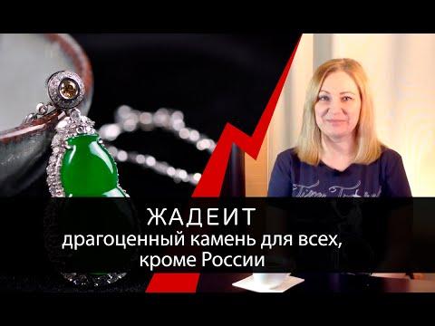 Жадеит - драгоценный камень для всех, кроме России