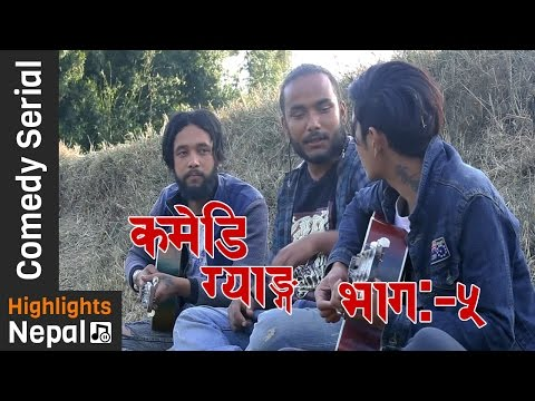 COMEDY GANG Ep 5 - 20th April 2017 | New Nepali Comedy Tele-Serial 2017 Ft. Numa Rai, Karki Sir