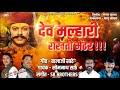 New khandoba song | dev malhari rakhto mendhar | देव मल्हारी राखतो मेंढर | song by sk brothers