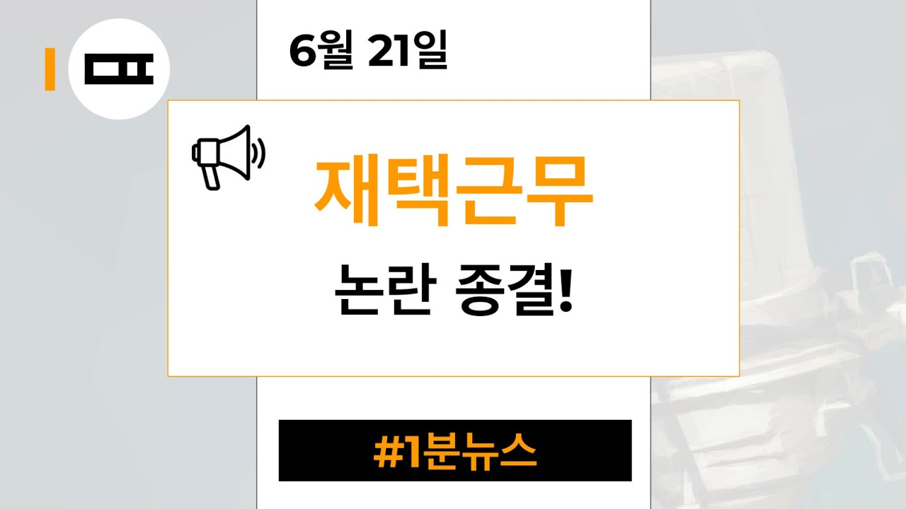 [1분뉴스] 재택근무… 논란 종결! (6/21)