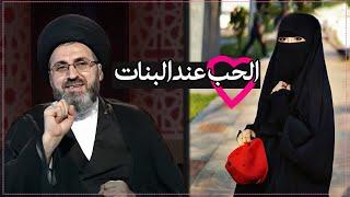 متصلة تشتكي من الحب عند البنات | العلامة السيد رشيد الحسيني
