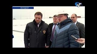 Губернатор области проинспектировал строительство валдайского коллектора и ряд социальных объектов