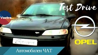 Opel Vectra B (1999 - 2002 - facelift) - Обзор и тестдрайв