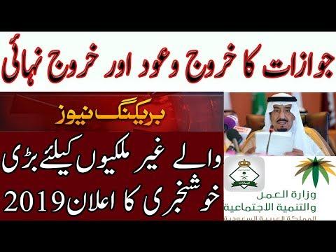 Saudi Arabia News In Urdu |Saudi News Live TV| In Hindi Urdu