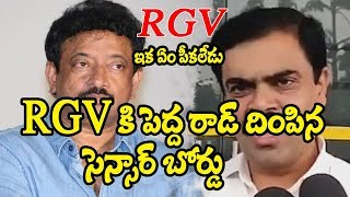 RGV Kammarajyamlo Kadapa Reddlu movie rejected by Censor Board || RGV Movie