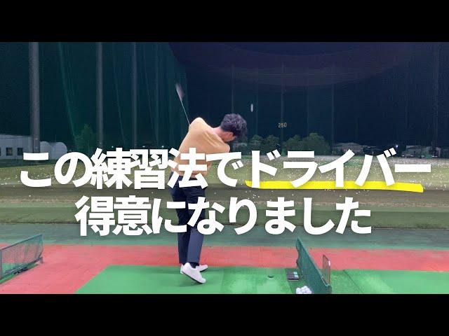 【ベスト80】シングル目指すサラリーマンの練習法紹介