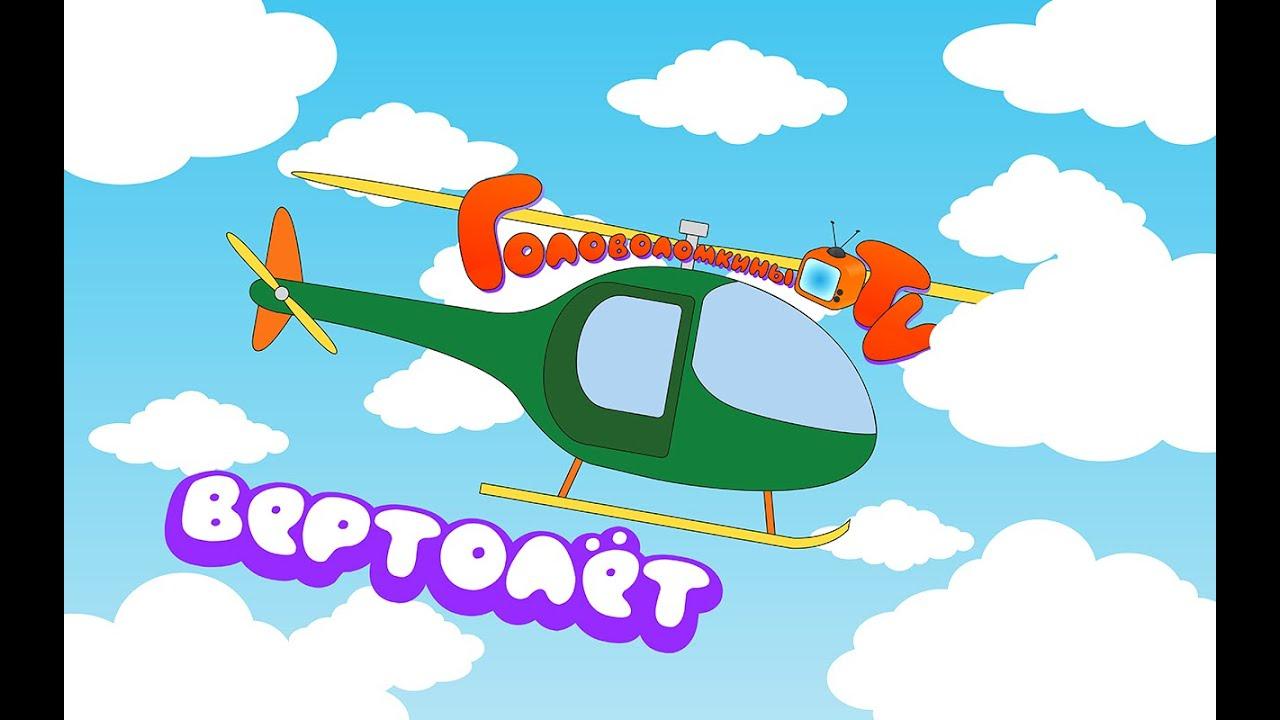 Вертолет - раскраска. Helicopter coloring! - YouTube
