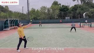 조아회 2021 05 07 두번째 테니스 복식경기
