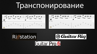 Как транспонировать песню? (Guitar Rig, Guitar Pro, Riffstation)