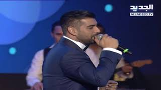 آدم - حفلة كازينو لبنان - خلص الدمع