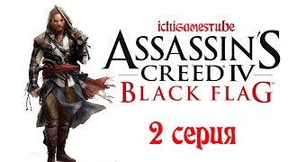 Прохождение Assassin's Creed 4: Black Flag - 2 серия - Резня в таверне