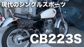 CB223S参考動画:これすなわちスポーツバイクの原型の現代版