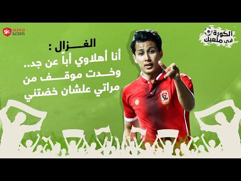 الغزال : أنا أهلاوي أباً عن جد..تمنيت أبقى طيار ورفضت السينما  - 22:54-2019 / 5 / 17