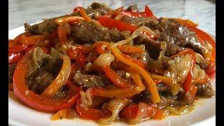 Мясо По-Китайски/Говядина с Овощами/Meat With Vegetables/Китайский Рецепт(Очень Вкусно и Быстро)