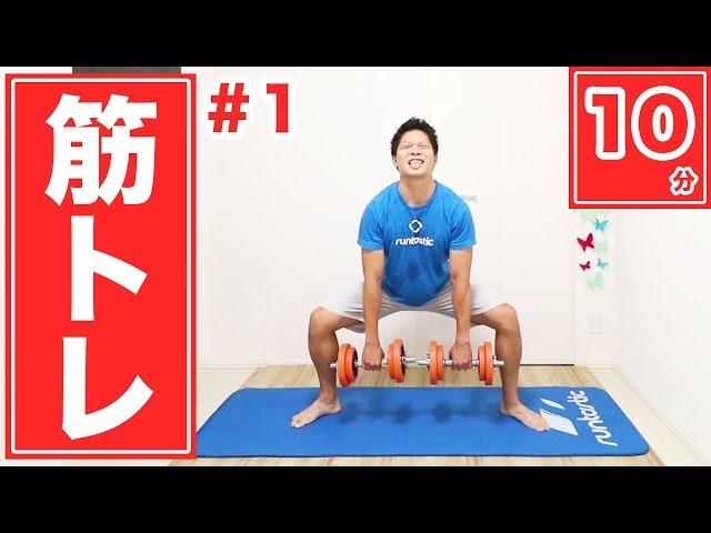 ダンベル筋トレ!自宅で簡単!10分間で全身を鍛える! | Muscle Watching Dumbbell