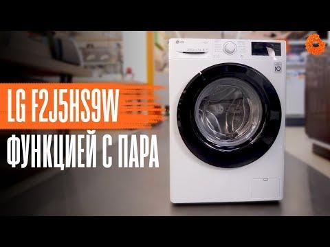 И стирает, и парит! Обзор стиральной машины LG F2J5HS9W