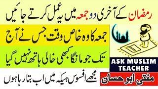 Powerful Wazifa for Any Hajat - Wazifa for Hajat in 1 Day - Har Dua Qabool Hone ka Wazifa in Ramadan