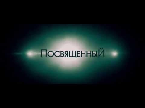 Посвященный - трейлер русский HD (2014)