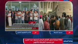 أداء صلاة الجنازة على الفنان محمود عبد العزيز من مسجد الشرطة بأكتوبر