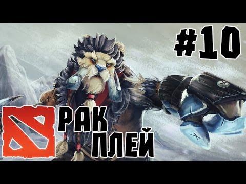 видео: dota 2 Рак Плей #10 - И снова брутальный сибирский tusk